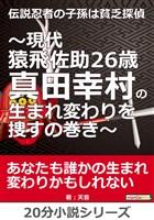 伝説忍者の子孫は貧乏探偵~現代猿飛佐助26歳 真田幸村の生まれ変わりを捜すの巻き~20分小説シリーズ