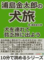 浦島金太郎の犬旅。犬を連れて貧乏旅に出よう。10分で読めるシリーズ