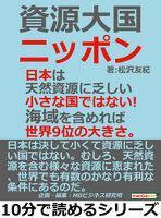 資源大国ニッポン。日本は天然資源に乏しい小さな国ではない!海域を含めれば世界9位の大きさ。10分で読めるシリーズ