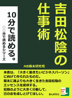 吉田松陰の仕事術。10分で読める。
