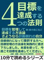 目標を達成する4つの法則。目標を管理して達成する方法論。さようなら計画倒れの自分。10分で読めるシリーズ