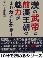 漢の武帝と前漢王朝の魅力が10分でわかる!10分で読めるシリーズ