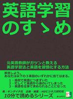 英語学習のすゝめ。元英語教師がガツンと教える英語学習法と英語を習慣化する方法10分で読めるシリーズ
