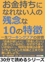 お金持ちになれない人の残念な10の特徴。一生ワーキングプアの習慣30分で読めるシリーズ
