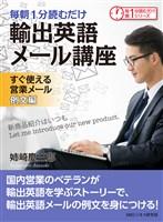 毎朝1分読むだけ輸出英語メール講座 すぐ使える営業メール 例文編。毎朝1分読むだけシリーズ