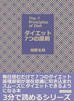 ダイエット7つの原則 毎日読むだけで7つのダイエット原理原則が潜在意識に叩き込まれ、スムーズにダイエットできるようになる本3分で読めるシリーズ