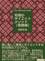 The Ultimate Diet(究極のダイエットメソッド) 実践編The Ultimate Diet