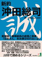 新約沖田総司。新撰組一番隊組長の虚構と実像。「ばあさん、ああ僕は切れないよ、、、」10分で読めるシリーズ