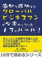 海外で成功するグローバルビジネスマンが必ずやっている13のルール!10分で読めるシリーズ