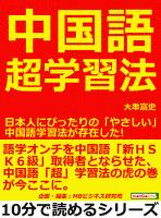 中国語超学習法。日本人にぴったりの「やさしい」中国語学習法が存在した!10分で読めるシリーズ