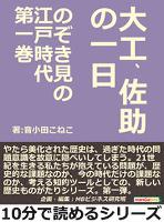 のぞき見の江戸時代第一巻 大工、佐助の一日10分で読めるシリーズ