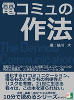 電コミュの作法。電脳コミュニケーションと対面コミュニケーションの利点と問題点。21世紀のコミュニケーション論10分で読めるシリーズ