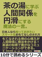 茶の湯に学ぶ人間関係を円滑にする魔法の一言。日本人なら知っておきたいスマートなおもてなしのされ方10分で読めるシリーズ