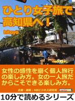 ひとり女子旅で高知県へ!女性の感性を磨く個人旅行の楽しみ方。女の一人旅だからこそできる楽しみ方。10分で読めるシリーズ