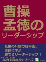 曹操孟徳のリーダーシップ。10分で読めるシリーズ