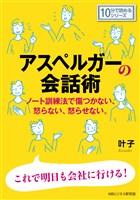 アスペルガーの会話術。ノート訓練法で傷つかない、怒らない、怒らせない。10分で読めるシリーズ