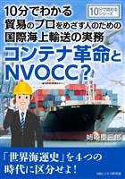 10分でわかる貿易のプロをめざす人のための国際海上輸送の実務。コンテナ革命とNVOCC?10分で読めるシリーズ
