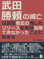 武田勝頼の滅亡は武田信玄の残したリソースを有効活用できなかったことに尽きる10分で読めるシリーズ