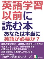 英語学習以前に読む本。あなたは本当に英語が必要か?10分で読めるシリーズ