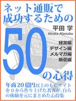 ネット通販で成功するための50の心得【後編】 -経営編- -デザイン編- -メルマガ編- -販促編-