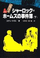 シャーロック=ホームズ全集14 シャーロック=ホームズの事件簿(下)