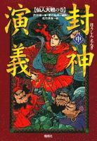 封神演義(中)仙人大戦の巻