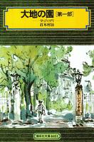大地の園(第一部)学びの門