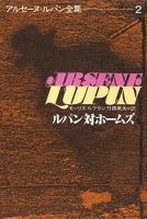アルセーヌ=ルパン全集2 ルパン対ホームズ
