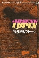 アルセーヌ=ルパン全集22 特捜班ビクトール