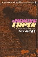 アルセーヌ=ルパン全集8 ルパンの告白