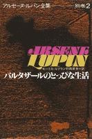 アルセーヌ=ルパン全集別巻2 バルタザールのとっぴな生活