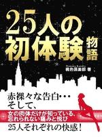 25人の初体験物語(50人の初体験物語 エディターズカット版)
