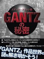 「GANTZ」の秘密 エディターズカット版
