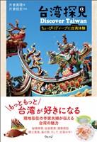 台湾探見 Discover Taiwan―ちょっぴりディープに台湾(フォルモサ)体験