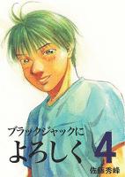 ブラックジャックによろしく(4) (電子書籍)