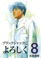 ブラックジャックによろしく(8) (電子書籍)