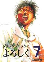 ブラックジャックによろしく(7) (電子書籍)