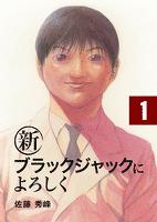 新ブラックジャックによろしく(1) (電子書籍)