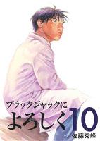 ブラックジャックによろしく(10) (電子書籍)