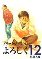 ブラックジャックによろしく(12) (電子書籍)
