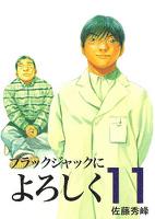 ブラックジャックによろしく(11) (電子書籍)
