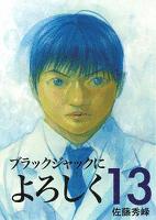 ブラックジャックによろしく(13) (電子書籍)