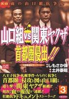 山口組VS関東ヤクザ 首都圏侵出!! 3巻