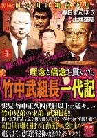 理念と信念を貫いた竹中武組長一代記 3巻