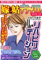 嫁と姑デラックス【アンソロジー版】vol.25 リハビリテーション