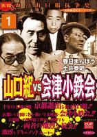 山口組VS会津小鉄会 1巻