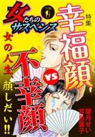 女たちのサスペンス vol.9幸福顔VS不幸顔