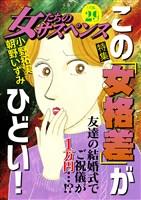 女たちのサスペンス vol.29この「女格差」がひどい!