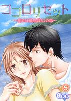 ココロリセット~癒され離島暮らしの恋~ 5話