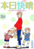 本日快晴~3つ子ママの育児日記~ 2話